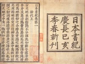 Nihonshoki_jindai_kan_pages