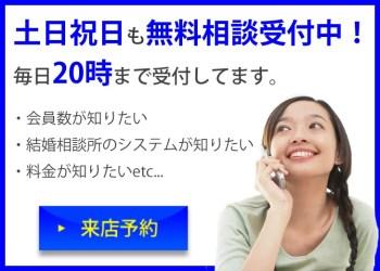 30代女性が選ぶ福岡天神の結婚相談所ジュブレ 来店予約