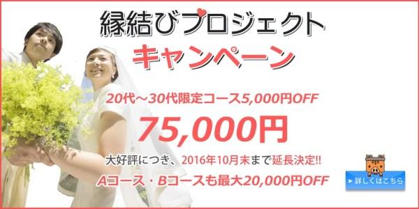 30代女性が選ぶ福岡天神の結婚相談所ジュブレの婚活キャンペーン