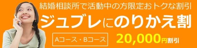 30代の女性に選ばれる福岡天神の結婚相談所ジュブレの婚活キャンペーン