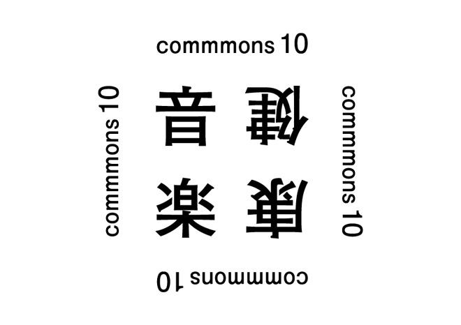 4月9日(土)「commmons10 健康音楽」に出演決定!