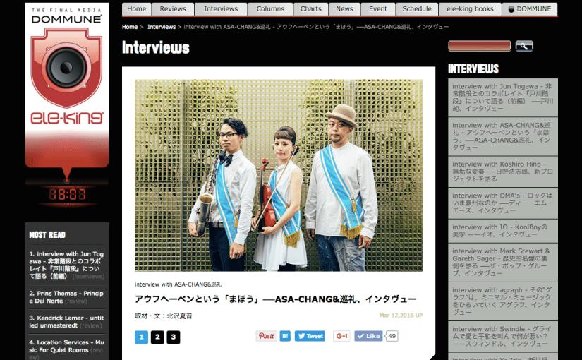 ele-kingにてASA-CHANG&巡礼のロング・インタビューが公開!