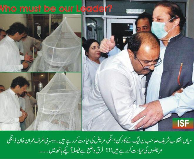 Visit to Dengue Patient by Pakistani Leaders