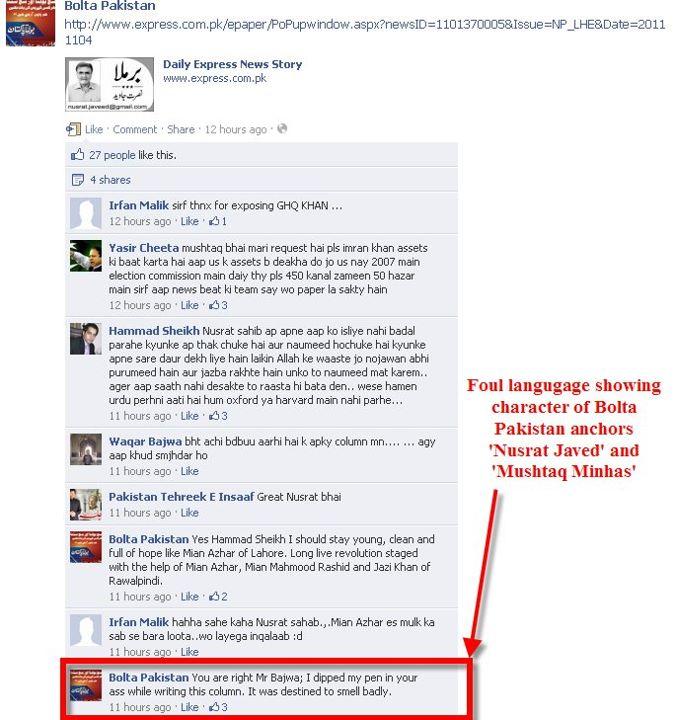 Bolta Pakistan Team Nusrat Jawed Abusive Language