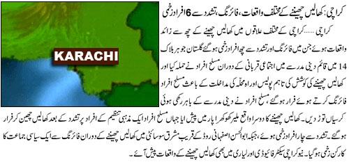 hides animal skins snaching in karachi