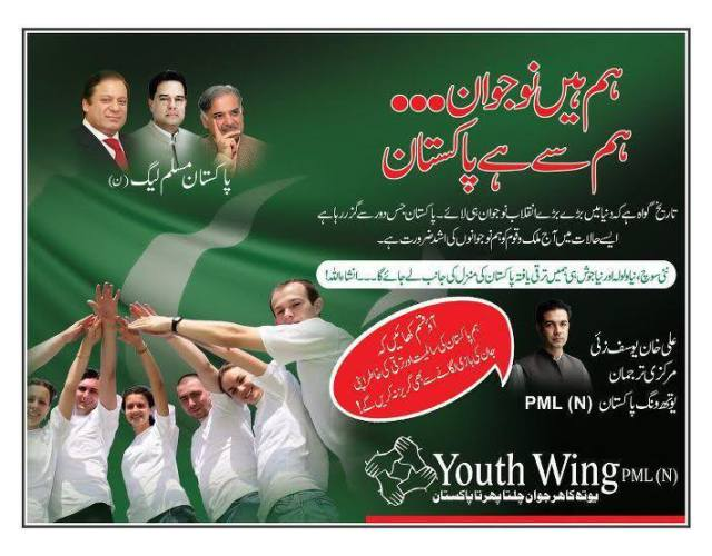 PMLN Youth Wing Scandal