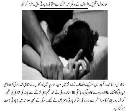 Gang Rape in the office of PTI Khanewal
