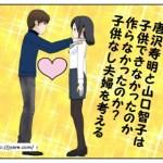 唐沢寿明と山口智子は子供できなかったのか作らなかったのか?子供なし夫婦を考える