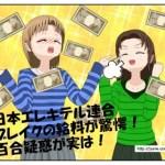 日本エレキテル連合ブレイクの給料が驚愕!百合疑惑が実は!