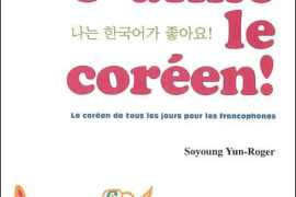 J'aime le coréen