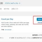 count per dayの使い方と自分のアクセスを除外する設定方法