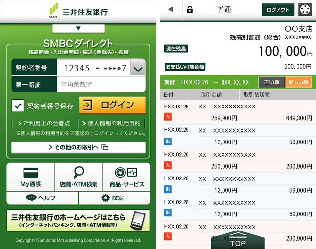 2-1-1⑤アプリ