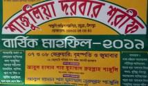 চাঁদপুরের কচুয়ার শাজুলিয়া দরবার শরীফের বার্ষিক মাহফিল ৭ ও ৮ ফেব্রুয়ারি