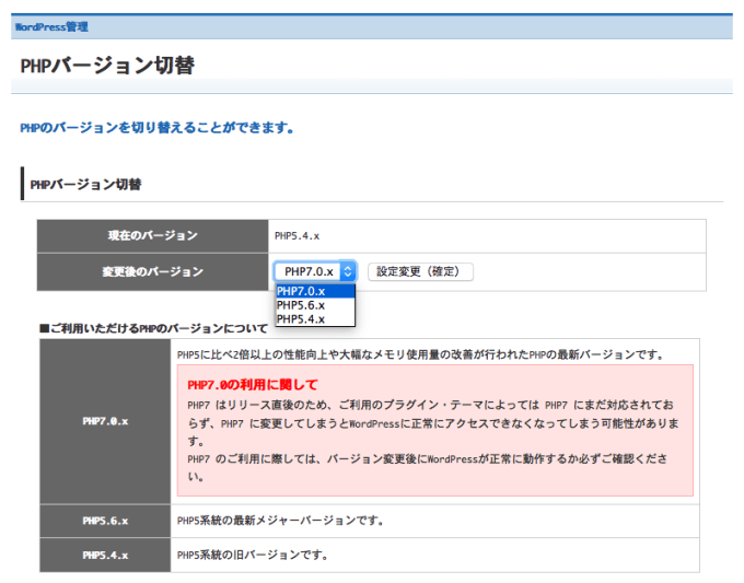 wpx-cloud-php7-1