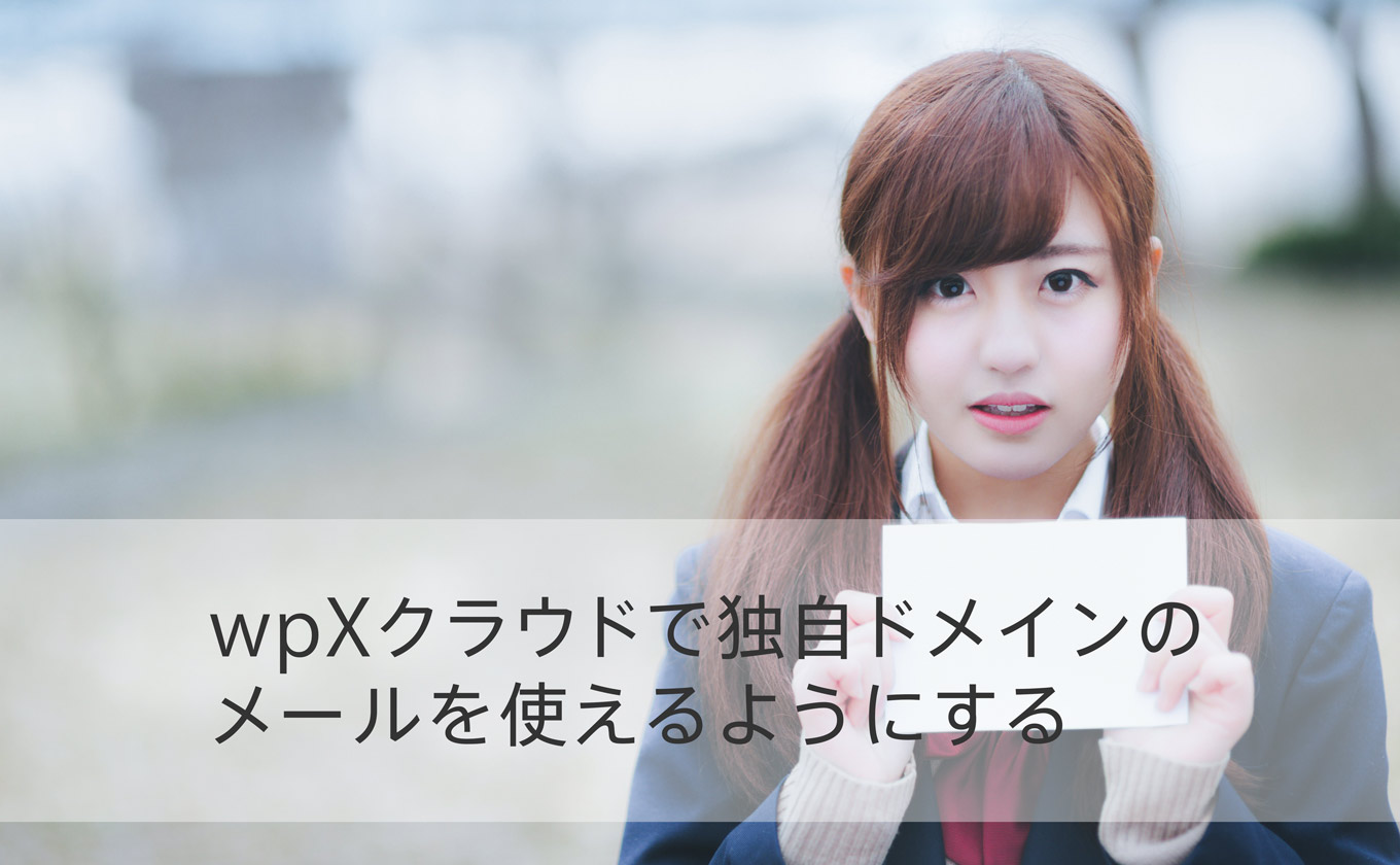 wpx-mail