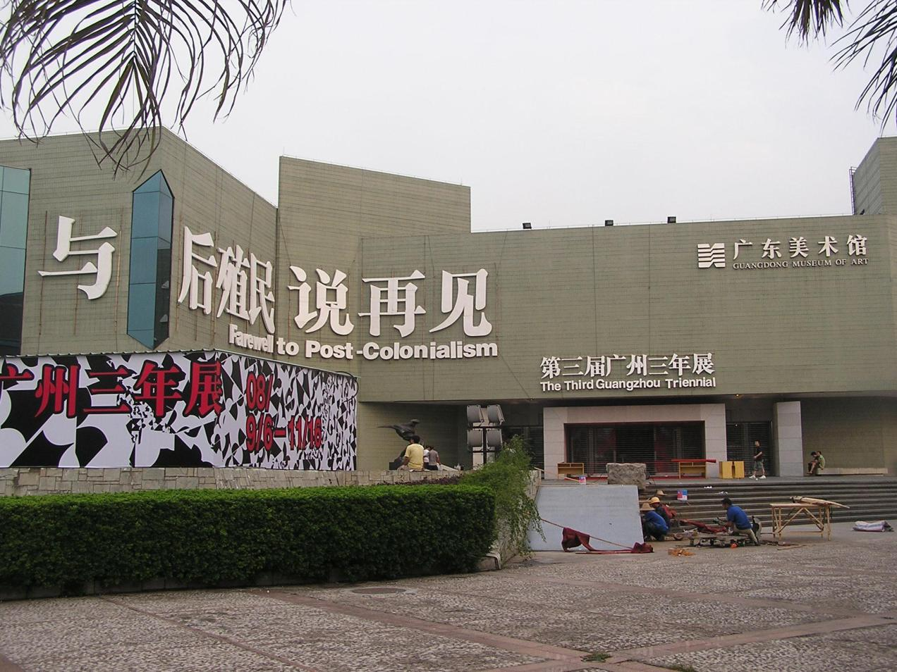 2008: Guangdong Museum Of Art, at the Guangzhou Triennale was shown. The theme of the Triennale is Farewell To Post-Colonialism.