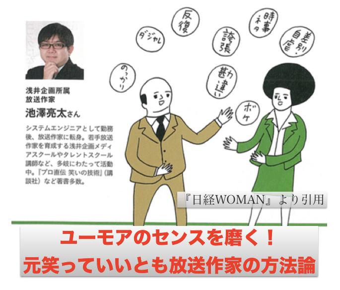 池澤日経記事