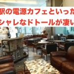 品川駅の電源カフェといったら、オシャレなドトールが凄い!