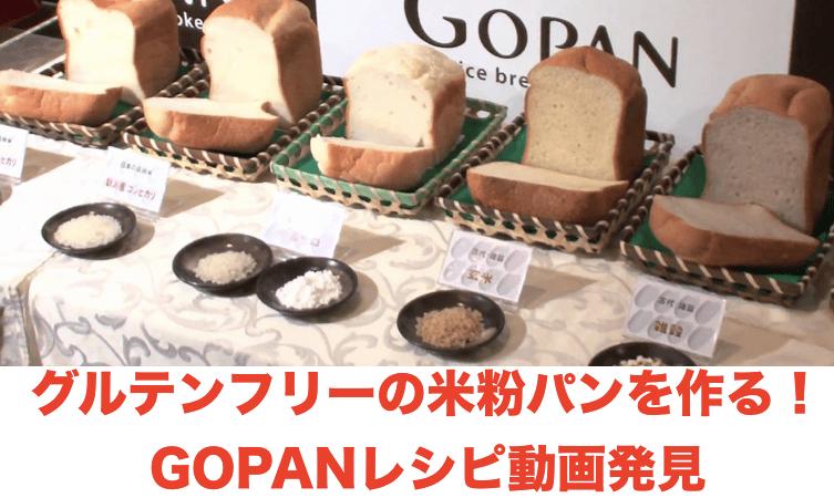 GOPANイメージ