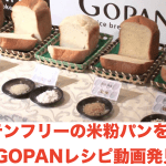 グルテンフリーの米粉パンを作る!GOPANレシピ動画発見