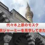 代々木上原の日本最大のモスク・東京ジャーミー見学!料理教室に参加してきた
