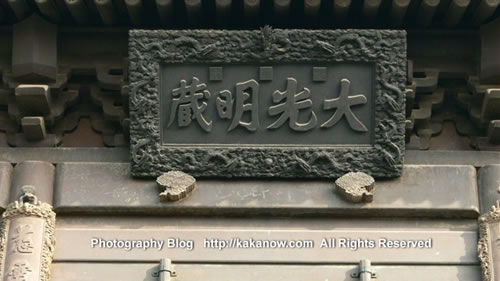 A stone plaque in Yiheyuan(the summer palace), Beijing China. Photo by kaka.