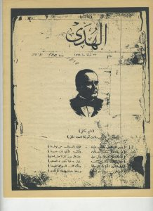 Cover of first issue of Al Hoda, 1898.