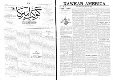 English and Arabic pages of the Arbeely newspaper, 1892. The English page was eliminated after one year.
