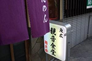 観音食堂①(しおり)