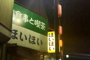 20140602 よるかま ほいほい(ぶんちゃん)アイキャッチ画像用