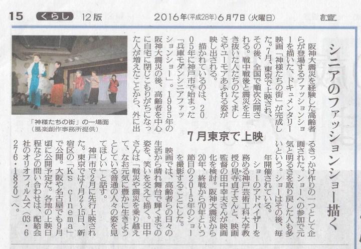 神様:全国読売0607