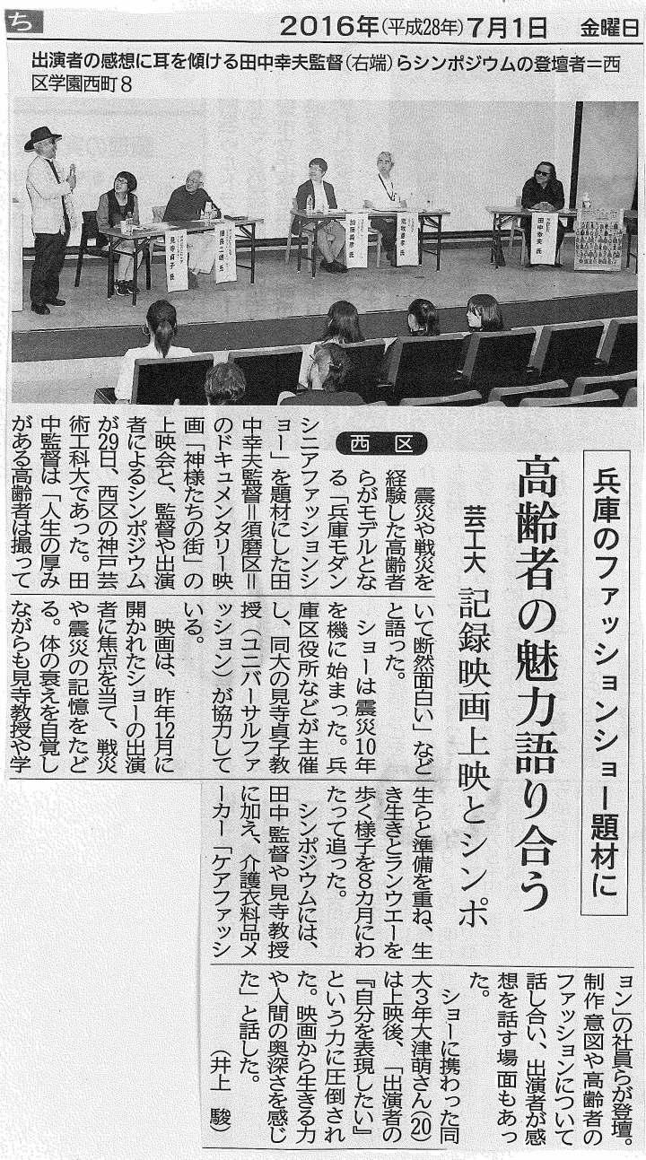 神様:神戸新聞701