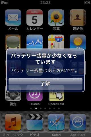 ipodtouch_battery
