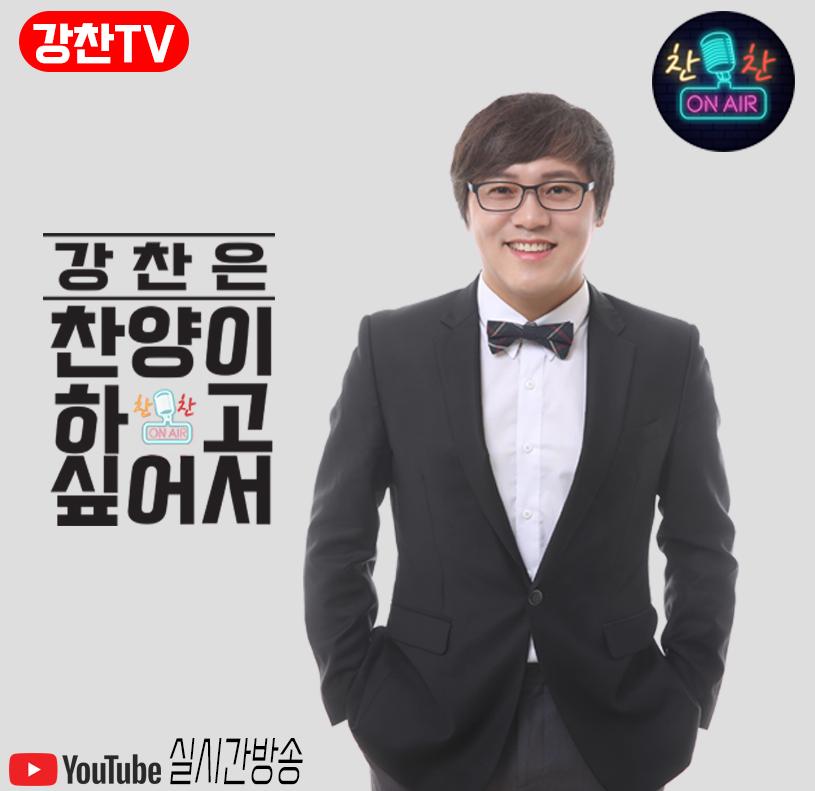 [강찬TV] 찬찬온에어_유튜브 실시간라이브(매월2회방송)