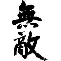 t-time_t-kanji-muteki