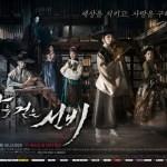夜を歩く士 第8話あらすじ2/2 イ・ジュンギ、イ・ユビ、シム・チャンミン主演韓国ドラマ