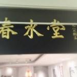 新宿 人気のお茶専門店春水堂で台湾ノマド気分
