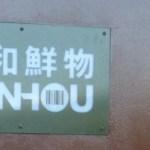 台北 天和鮮物 オーガニックの保湿クリームでこの冬は癒された