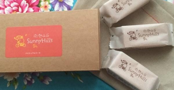 南青山で台湾発 微熱山丘 パイナップルケーキを買ってきたその2【感想編】
