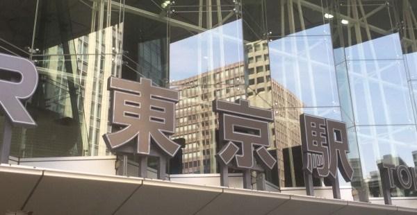 東京駅 外国人向け観光ガイドセンターでめざせ!おもてなしマスター