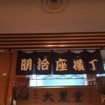明治座ってこんなところ!五月花形歌舞伎を観てきた お江戸探訪その1