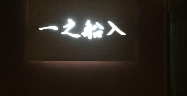 京都三条 創作中華 一之船入 高瀬川を望む個室が素敵 カジュアルにもフォーマルにも使えてオススメ!