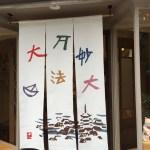 京都に行ってきました!