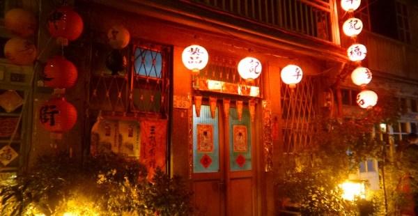 台南 神農街  おしゃれカフェやバーもある 古い街並みが残る人気ストリート 【台湾観光】