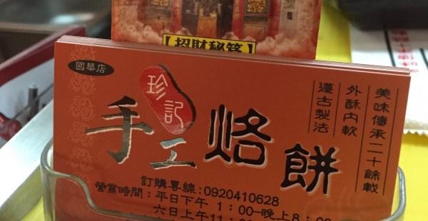 台南 路地裏の屋台で台湾式クレープを買ってみた【台湾たべあるき】
