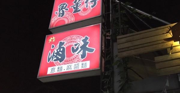 台南 滷味(ルーウェイ) 選手権 ホルモン系大好きなわたしがハマったお酒のお供 その2
