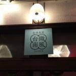 京都で見つけた 台湾的食堂 微風台南に立ち寄る