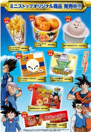 dragon ball snacks ministop