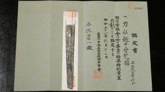 HiSUi TOKYO OnlineSTORE 刀剣・日本刀 包国