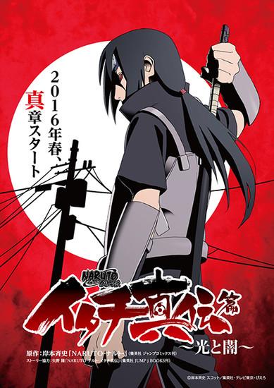 naruto-itachi-shinden-anime